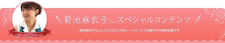 菊池麻衣子さんスペシャルコンテンツ