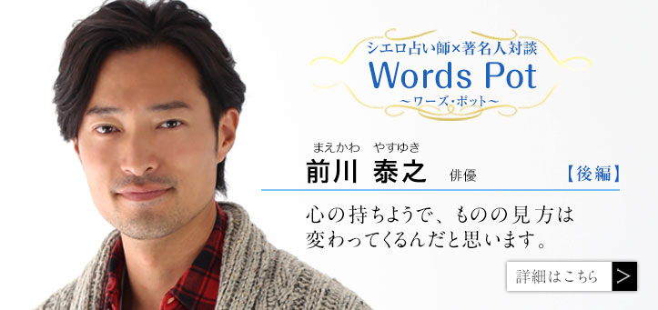 Words Pot 前川泰之